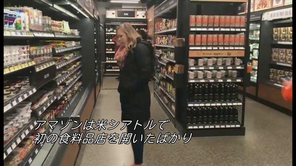 新装開店 アマゾン初のレジなしスーパーに入ってみた