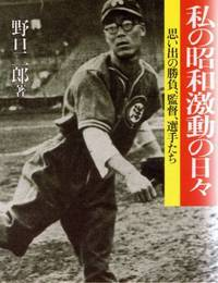 1940年代を中心に活躍した野口二郎は、6シーズンも規定投球回数と打席数両方に到達した二刀流の名