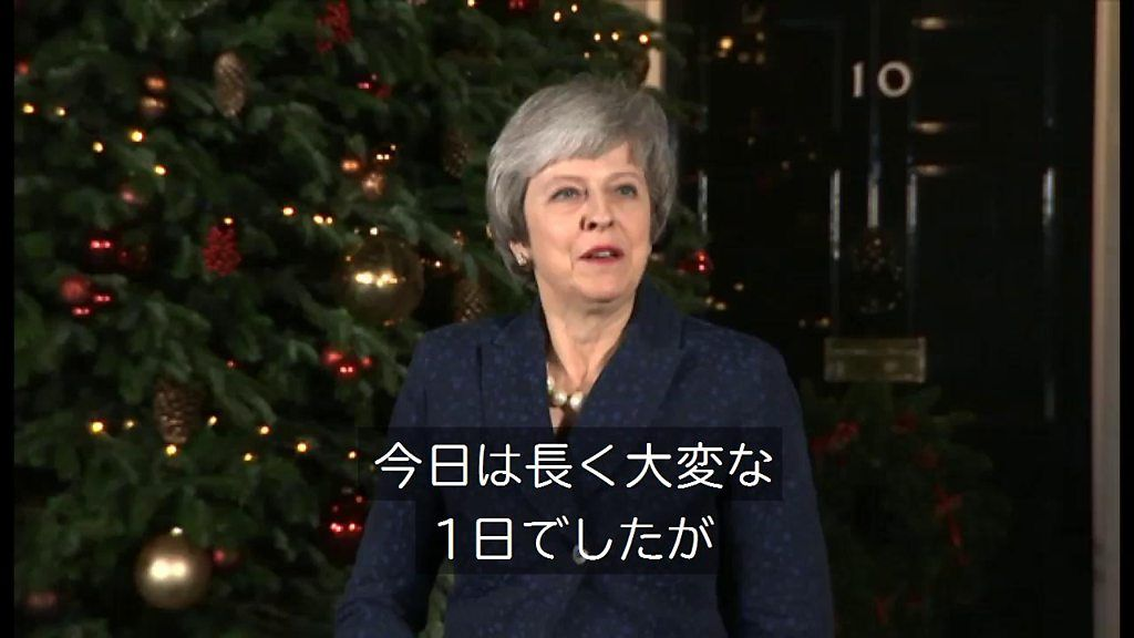党の信任投票勝ったメイ英首相、「国民が求めた」ブレグジット実現に決意