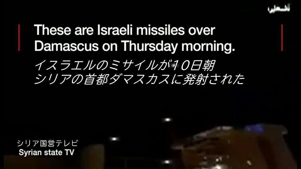 イスラエル、シリアのイラン関係施設を攻撃