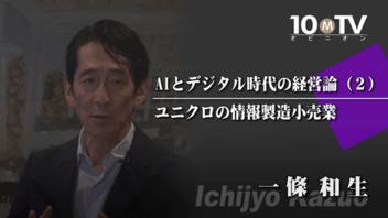ユニクロ柳井氏の経営者としての大きな資質とは?