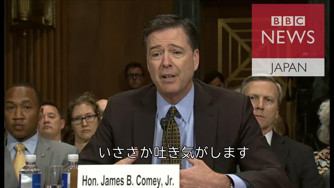 大統領選への影響「いささか吐き気がする」 FBI長官