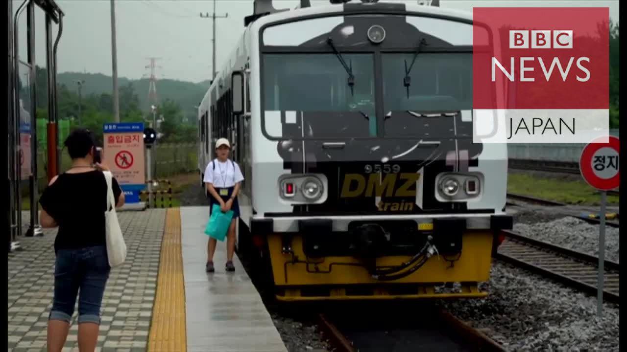 実に奇妙な鉄道の旅 ソウルから北朝鮮の手前まで