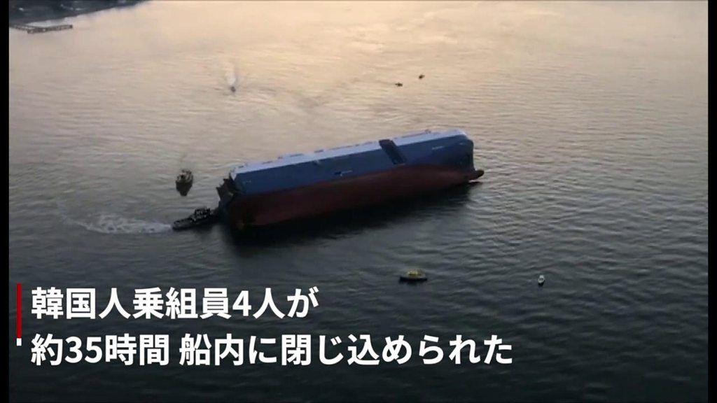 貨物船が米沖で転覆、35時間後に4人救出 「船体叩く音」頼りに