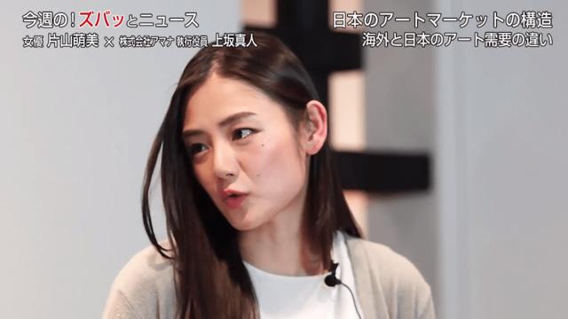 今週の!ズバッとニュース#20「日本のアートマーケットの構造」