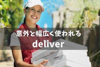 #124: deliverの用法(ボキャビル・カレッジ・第124回)