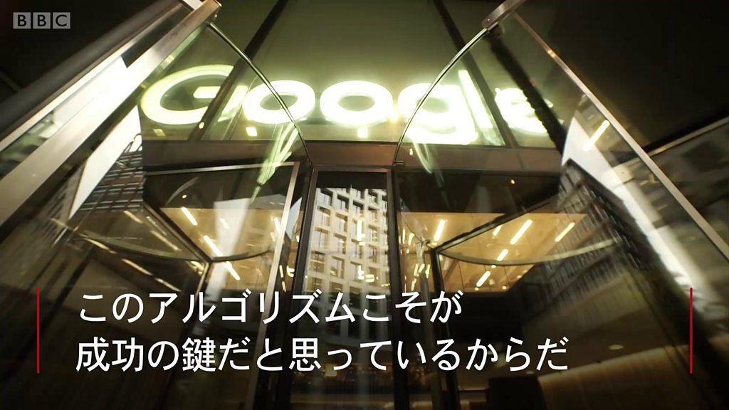 グーグルの検索エンジンはどんなアルゴリズムで動いている?