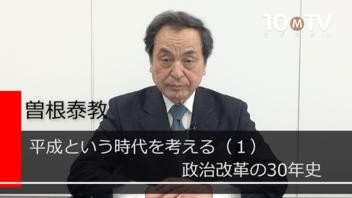 平成の政治改革30年史と短命政権を振り返る