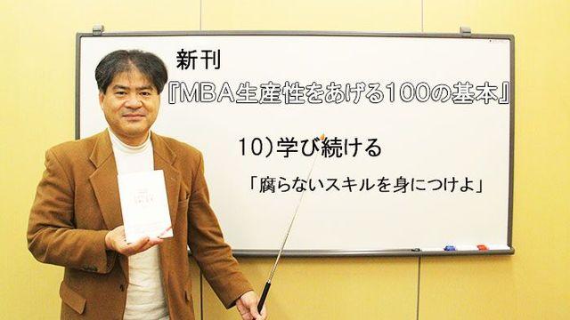 新刊『MBA 生産性をあげる100の基本』ピンポイント解説 ~10)学び続ける