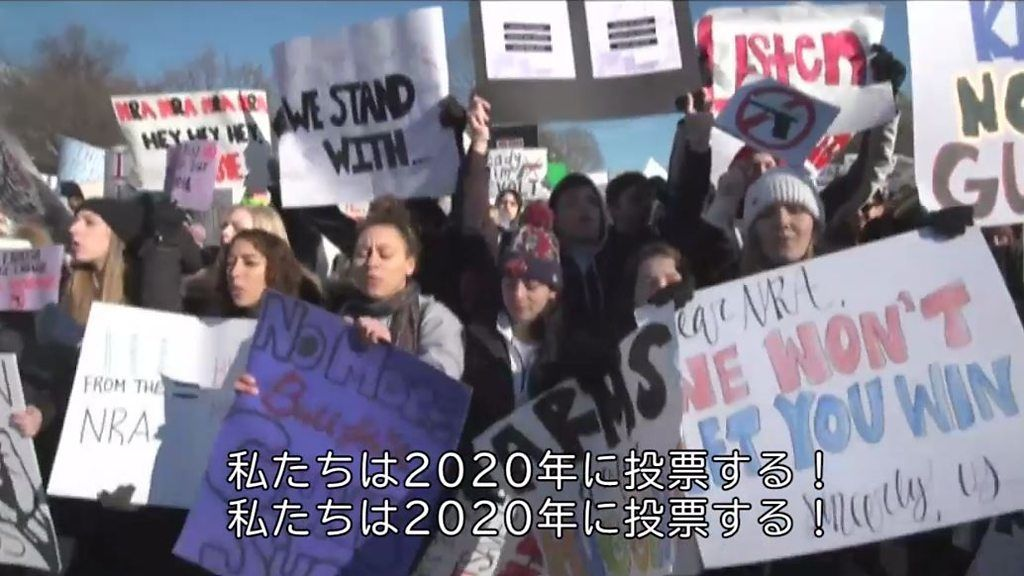 「私たちは2020年に投票する」 銃規制求める生徒たち全米で抗議