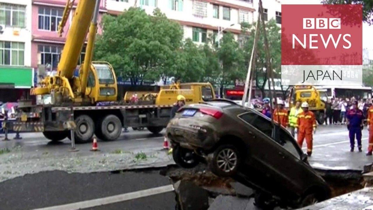 「木がゆっくり沈み」――中国・道路陥没の目撃者
