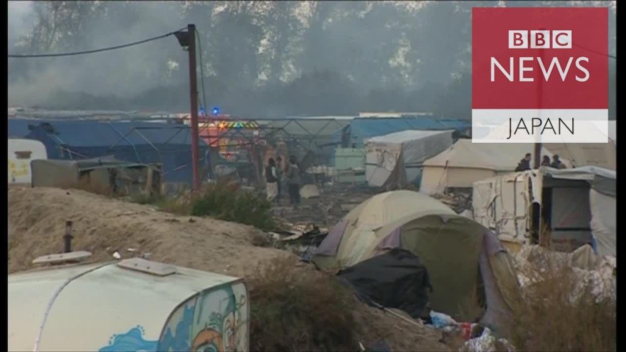【移民危機】まだ燃えるカレー「ジャングル」 子供の安全に懸念