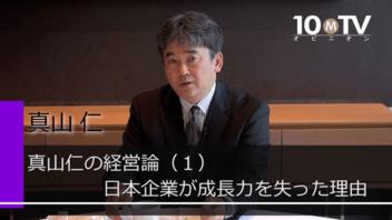 日本企業は、哲学がないまま生き残ってしまった