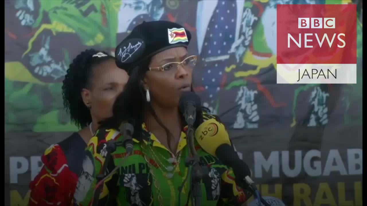 ジンバブエ政変 渦中の大統領夫人