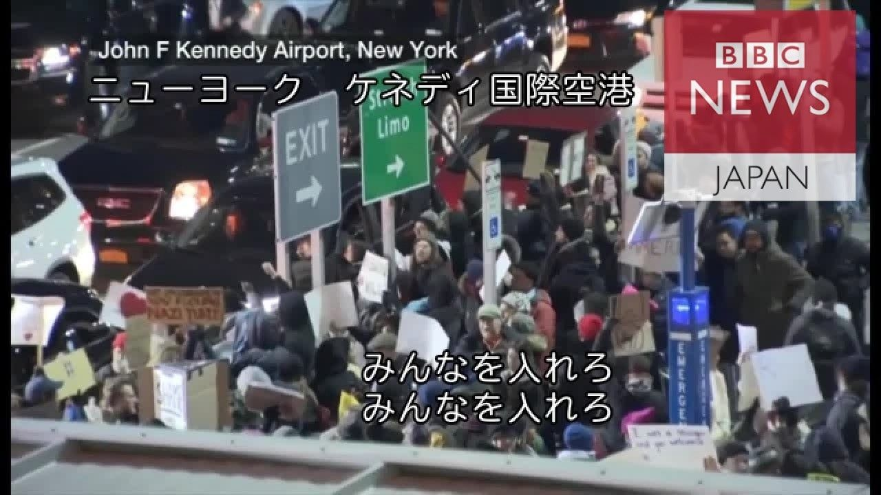 「難民歓迎」「人権のため闘う」 ニューヨークやシカゴの空港でも