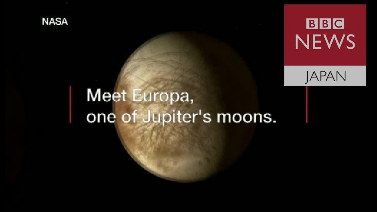 木星の衛星に水 ハッブル望遠鏡が観測
