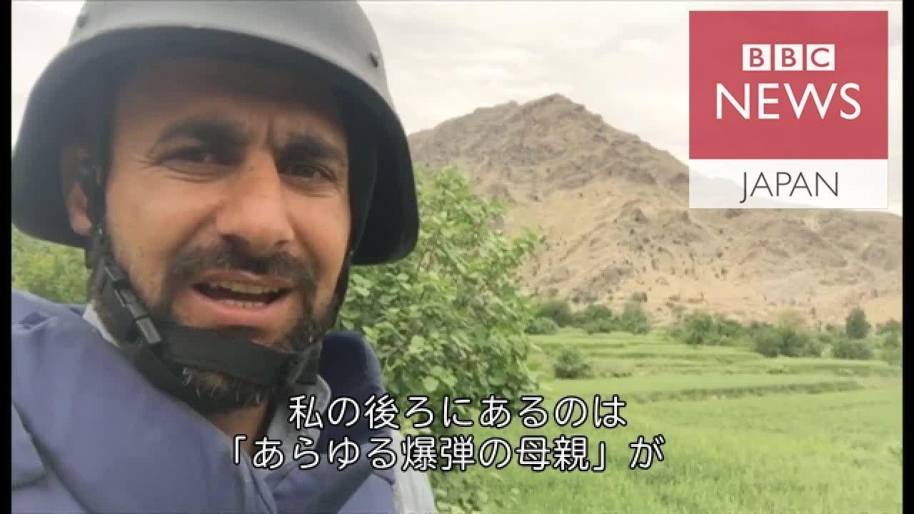 核兵器に次ぐ爆弾MOABが落とされたアフガン東部 現在の状況は?