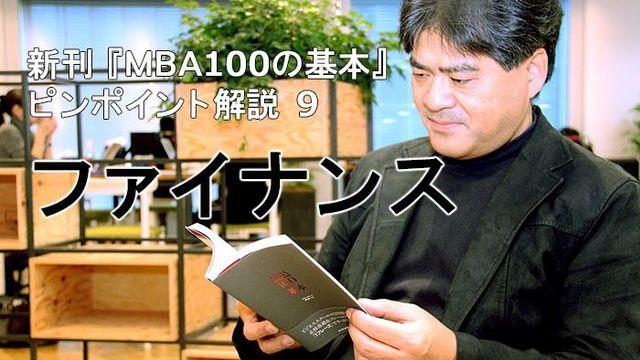 新刊『MBA100の基本』ピンポイント解説~9)ファイナンス