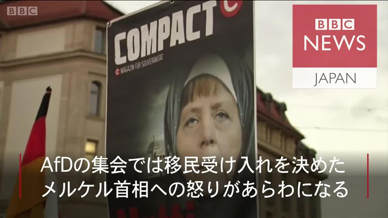 ドイツ総選挙 戦後初めて右翼国家主義政党が議席獲得か
