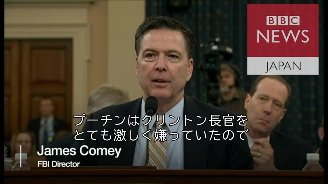 FBI長官「プーチン氏はクリントン氏を激しく嫌い」