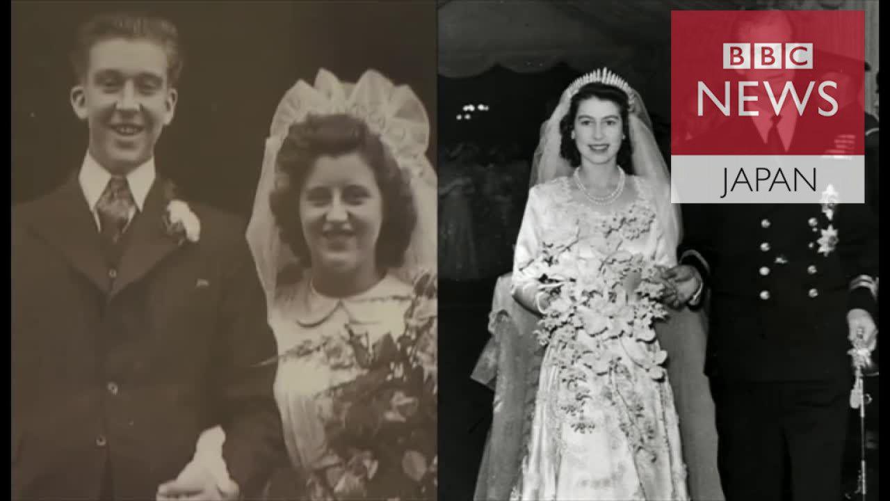 英女王夫妻と同じ 結婚70年のお祝い