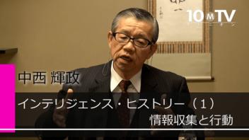 日本の外交には「インテリジェンス」が足りない