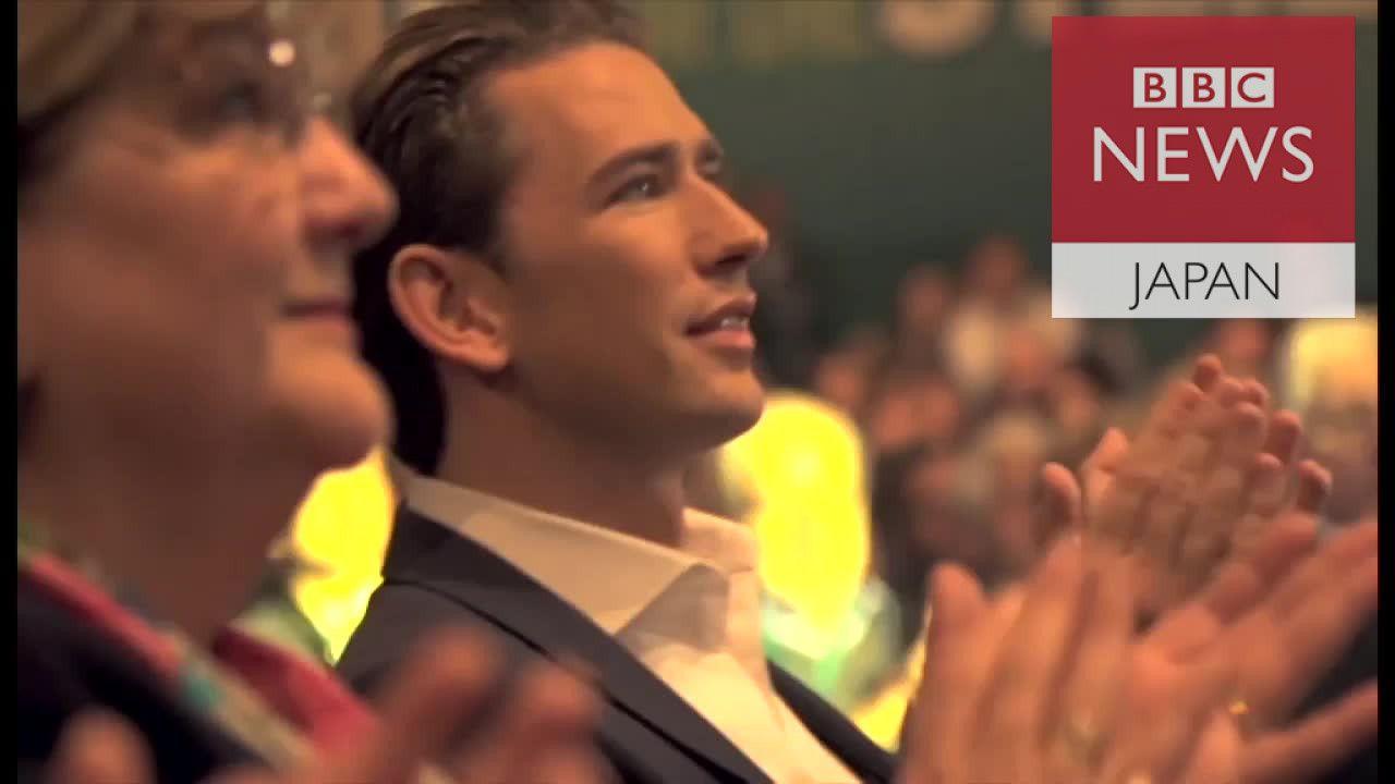 31歳の首相候補 オーストリア第1党クルツ氏の勝因