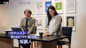 今週の!ズバッとニュース#19「「アート」をめぐる日本と世界 そのギャップ」