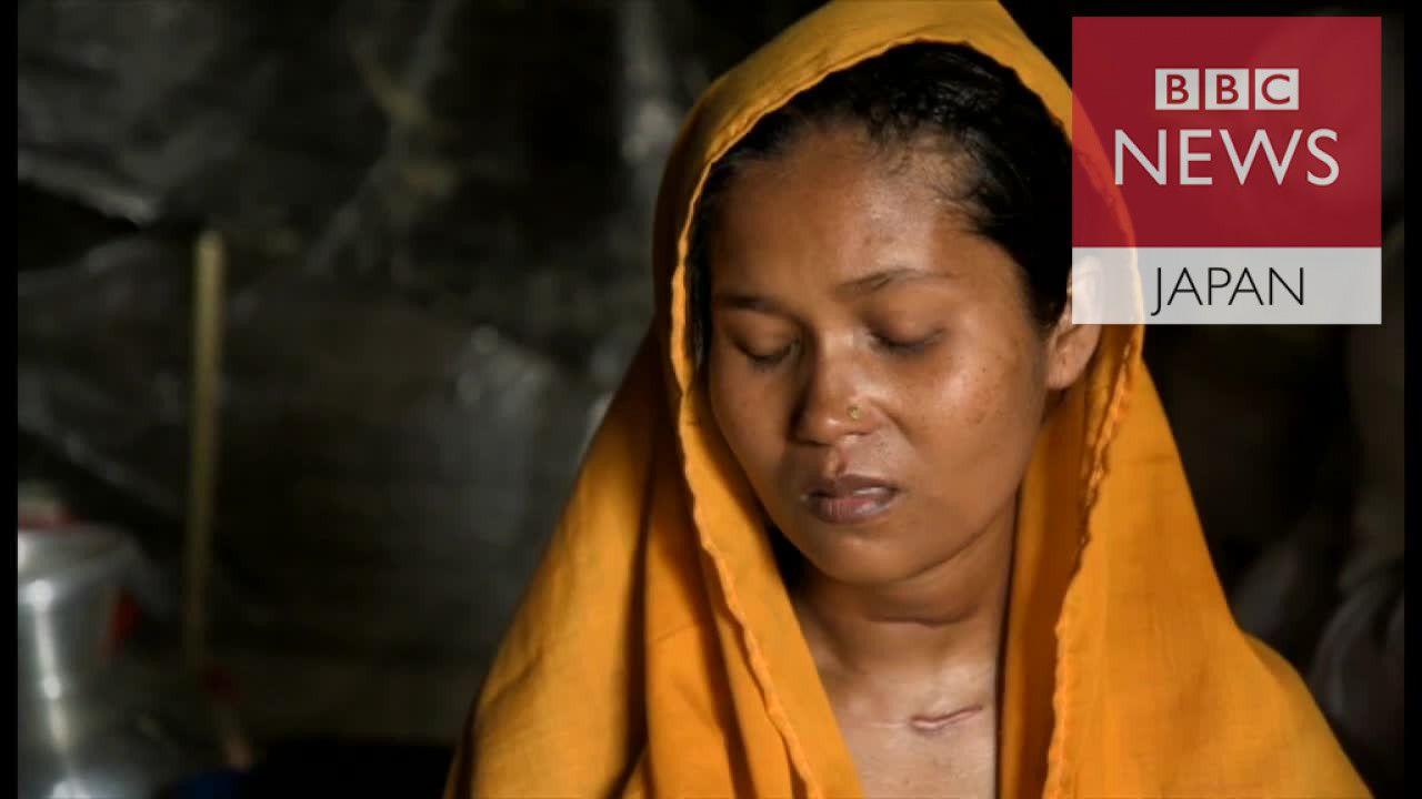 ロヒンギャ危機 強姦と人殺しが行われたミャンマーの村