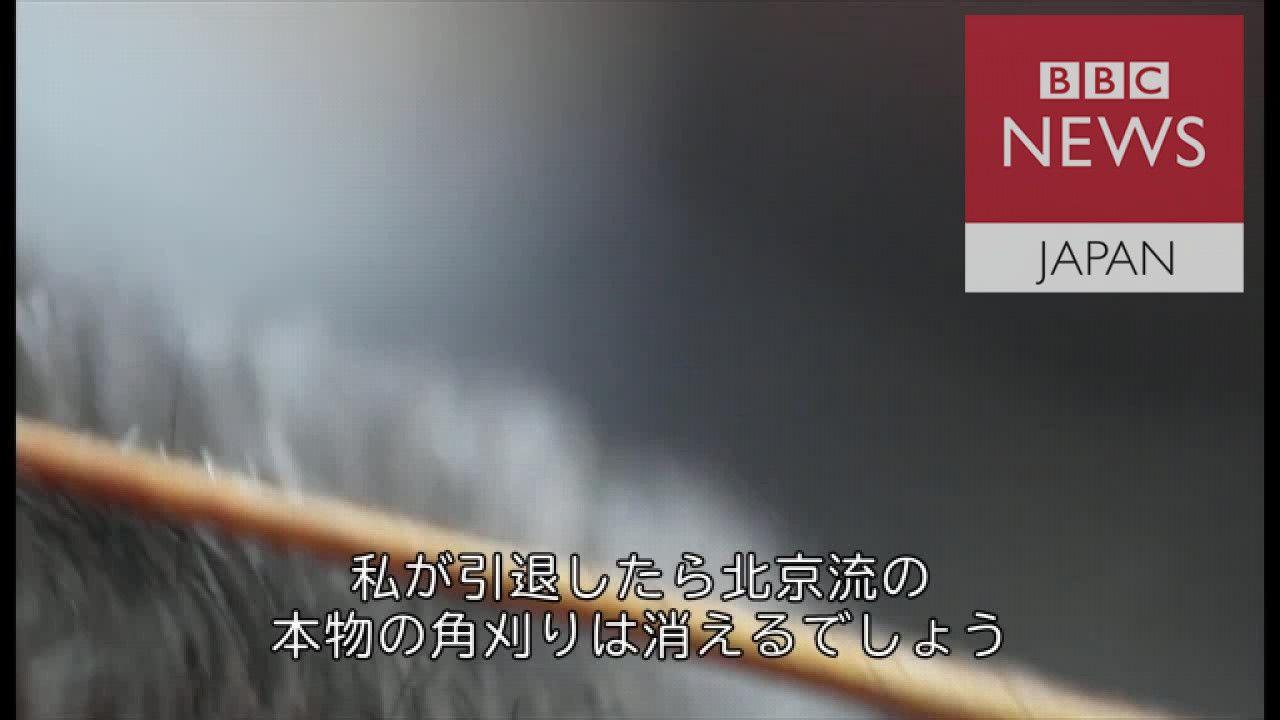 中国で姿消しつつある角刈り 技術守る北京の床屋