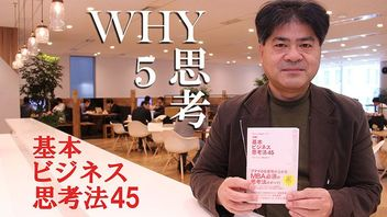 新刊『基本ビジネス思考法45』ピンポイント解説~5)WHY思考