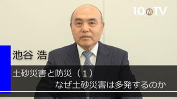 日本で土砂災害が多発する理由とは?