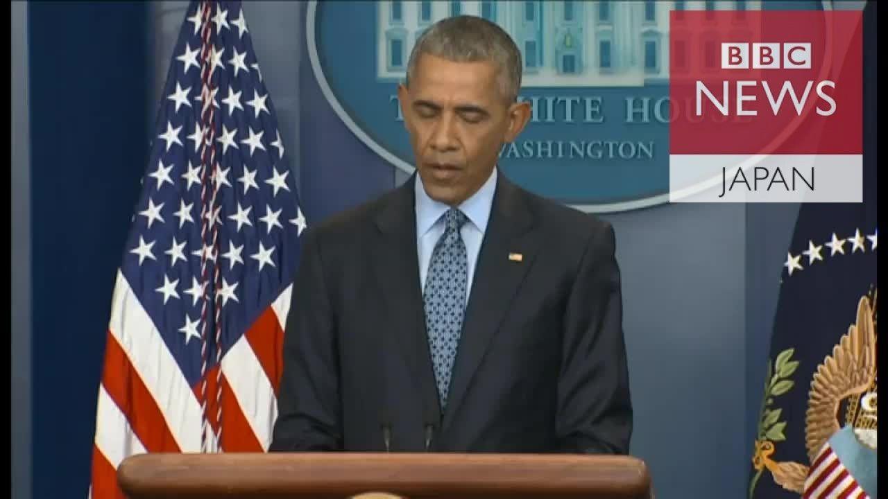 「気を付けないと現実は噛みつき返してくる」 オバマ米大統領最終会見