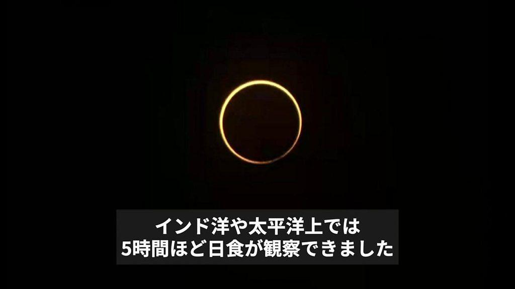 金環日食、アジア各地で観測 次に見られるのは?