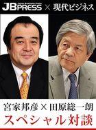 宮家邦彦x田原総一朗 スペシャル対談 「アメリカ、中国はどう動く? 東アジアのパワーシフトと日本外交」