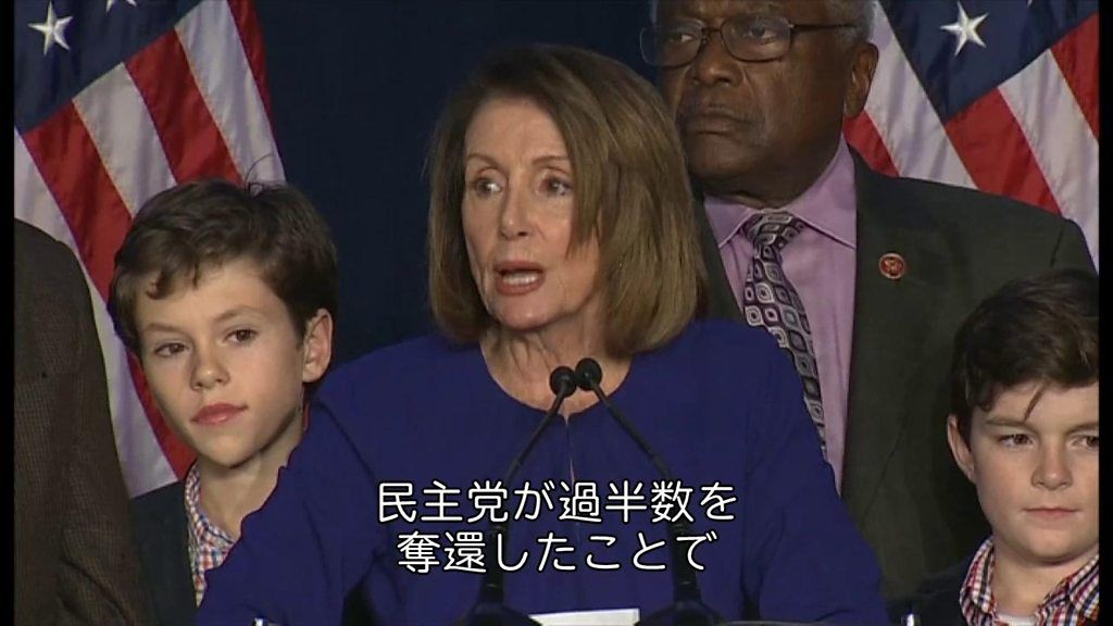 【米中間選挙】 民主党が下院奪還で「抑制と均衡」復活=ペロシ院内総務