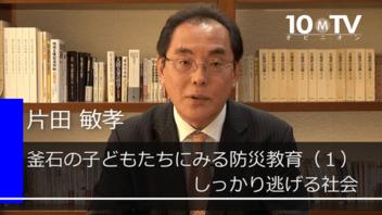 東日本大震災の8年前から釜石で防災教育を行ってきた理由