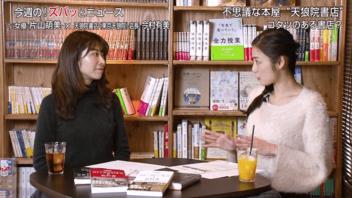 """今週の!ズバッとニュース#21「不思議な本屋""""天狼院書店""""」"""