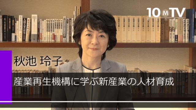 産業再生機構の取り組みは今後日本の参考になる