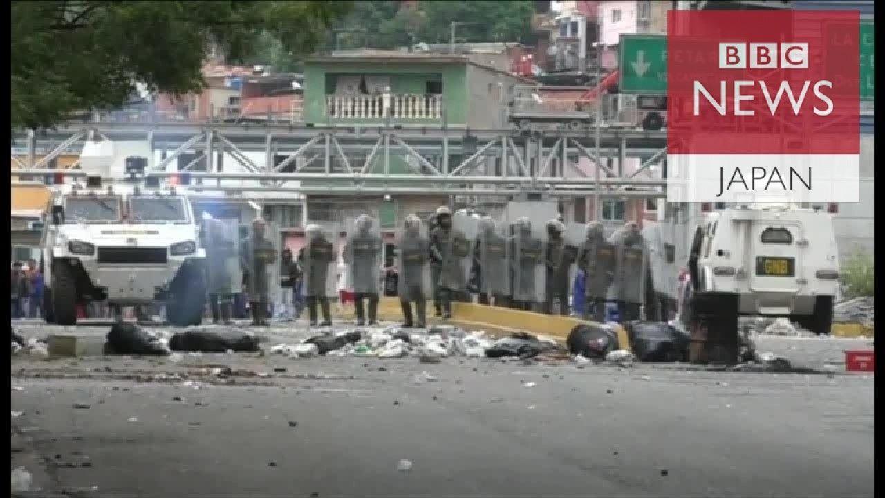 ベネズエラで大統領派と反対派の対立激化 主要道路封鎖