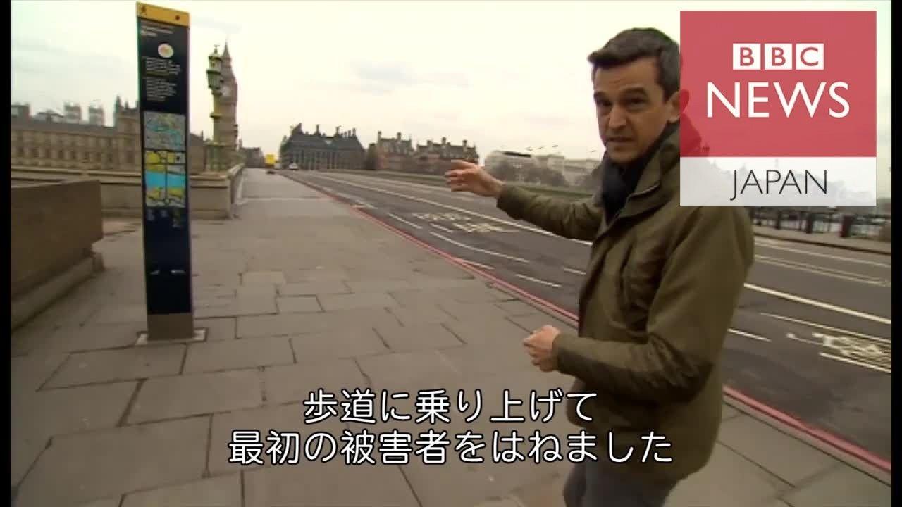 【ロンドン襲撃】 ハリド・マスード容疑者の道のり 橋のたもとから