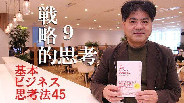 新刊『基本ビジネス思考法45』ピンポイント解説~9)戦略的思考