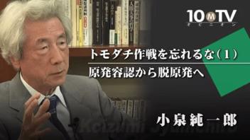 トモダチ作戦を忘れるな 原発容認から脱原発へ小泉純一郎元総理が「脱原発」へと考えを変えた理由とは?