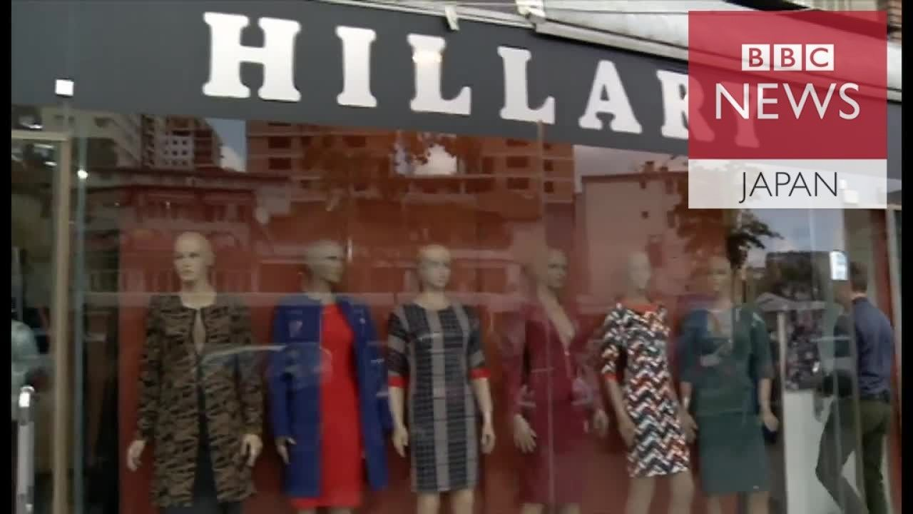 「ヒラリー・ルック」のファッション希望? ならばプリシュティナへ