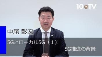 5Gはなぜワールドワイドで推進されていったのか