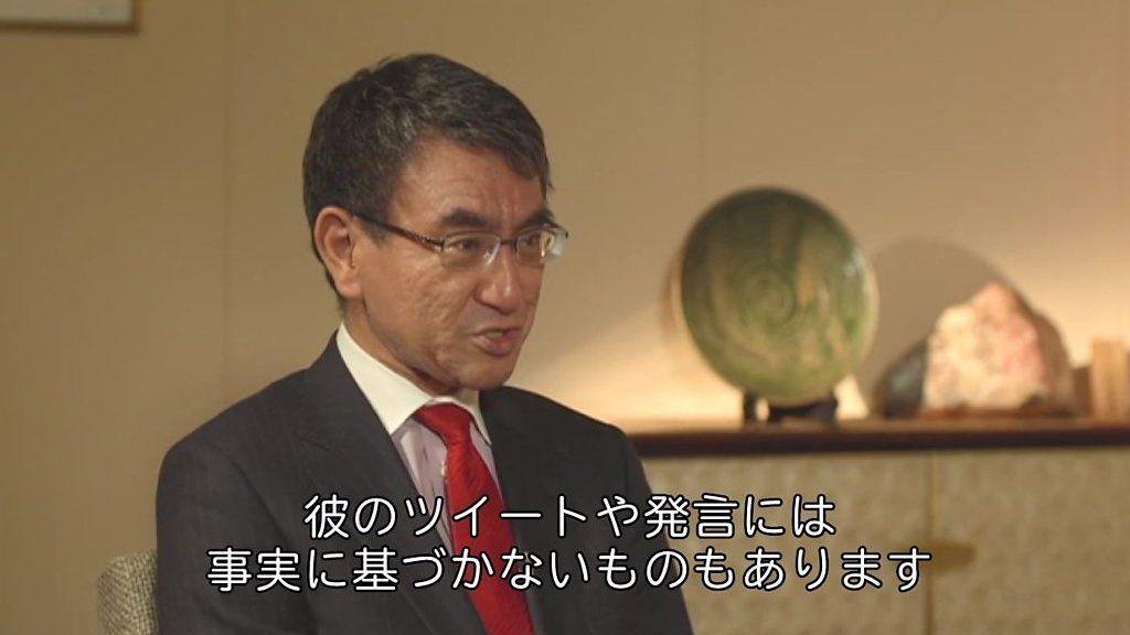 トランプ氏は今は日本の事実を理解 河野外相、BBCに
