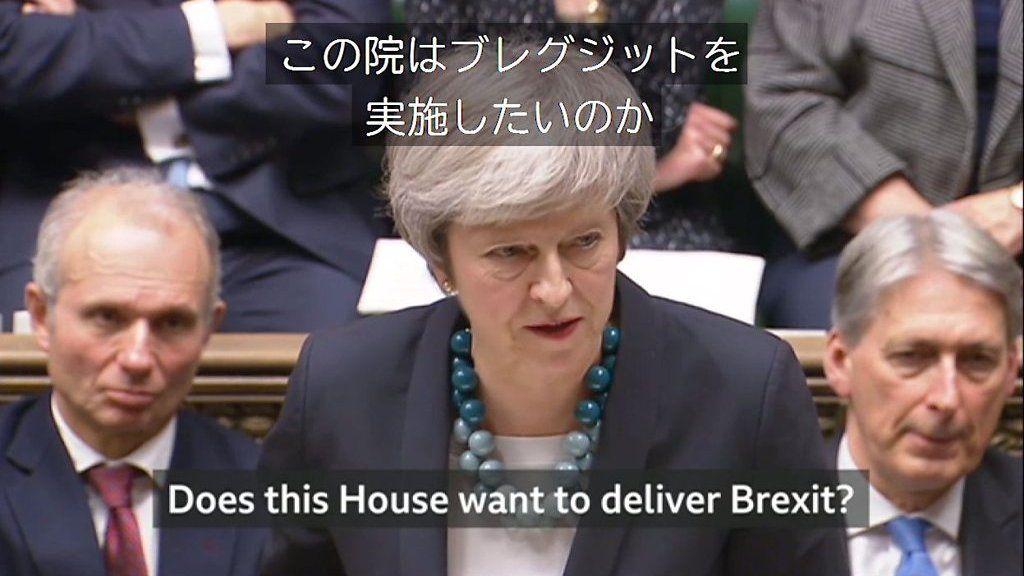 「本当にブレグジットを実施したいのか」 メイ英首相、議会に