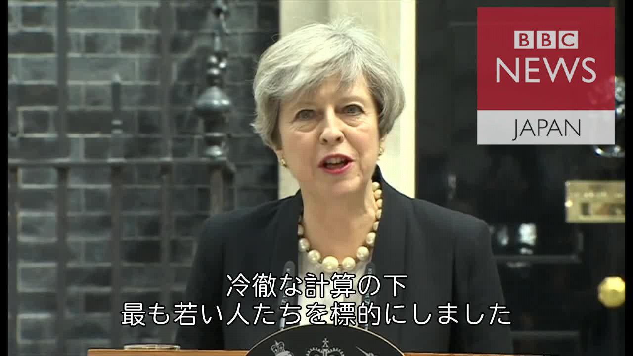【マンチェスター攻撃】 メイ首相「おぞましく卑劣」と非難