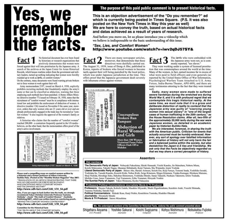 慰安婦に反論広告 NJ地元紙に櫻井よしこ氏ら | JBpress(Japan ...