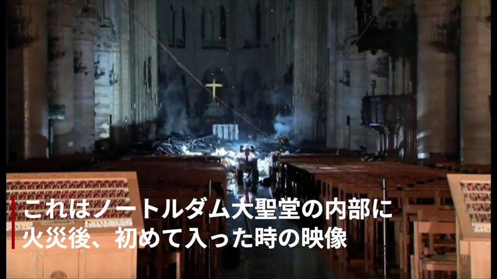 ノートルダム大聖堂、初の被害映像 火災の影響は